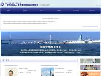 東京都測量設計業協会