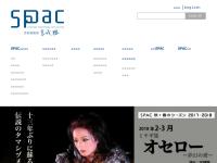 Shizuoka Performing Arts Center (SPAC)