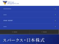 スパークス・アセット・マネジメント投信