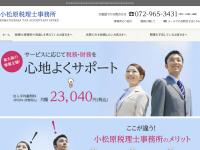 小松原税理士事務所