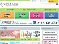 札幌市医師会看護専門学校