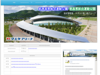 新青森県総合運動公園・青森県総合運動公園