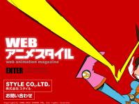 Webアニメスタイル