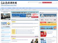 水産経済新聞社