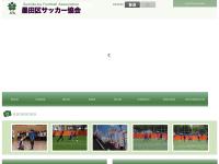墨田区サッカー協会