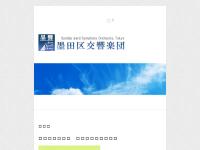 墨田区交響楽団