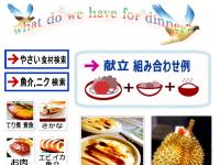 夕食のおかず.com