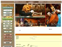 『音楽の絵本』コンサート