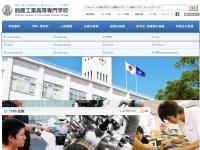鈴鹿工業高等専門学校