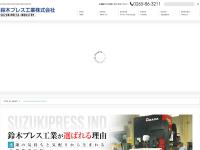 鈴木プレス工業