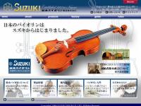 鈴木バイオリン製造