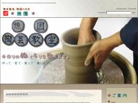 焼園陶芸教室