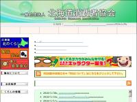 北海道消費生活者協会