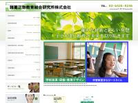 T's Skill教育技術研究所