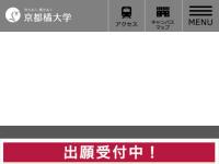 京都橘女子大学