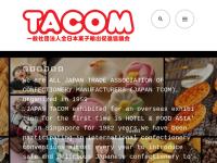全日本菓子輸出工業協同組合連合会