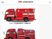 田井自動車工業