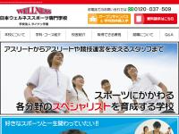 日本ウェルネススポーツ専門学校