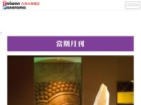 台湾光華雑誌