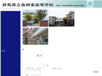 県立高崎東高等学校