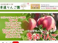 孝道りんご園