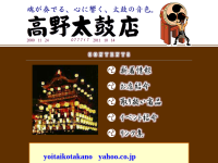 高野太鼓店