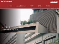 高崎一級建築士事務所
