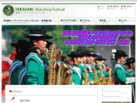 高崎マーチングフェスティバル