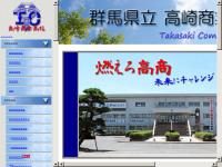 県立高崎商業高等学校