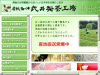 武井製茶工場