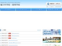 滝川中・高等学校