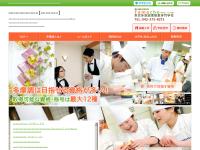 東京多摩調理師専門学校
