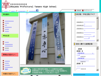 岡山県立玉野高等学校