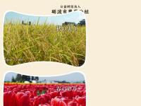 砺波市農業公社