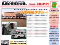 札幌介護福祉交通