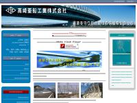 高崎亜鉛工業