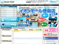 ケーブルテレビ徳島