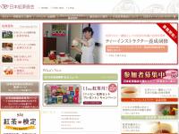 日本紅茶協会