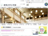 Gunma University Faculty of Engineering
