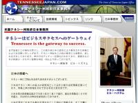 米国テネシー州政府日本事務所