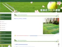 豊島区テニス連盟
