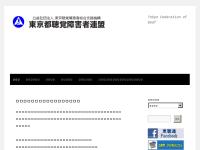 東京都聴覚障害者連盟