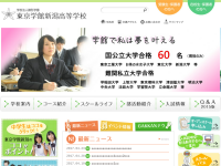 東京学館新潟高等学校