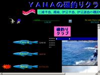 YANAの磯釣りクラブ