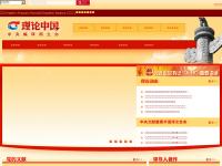 理論中国 - 中国共産党中央編訳局