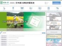 日本国土調査測量協会