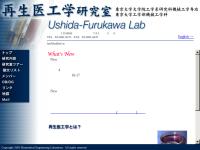 東京大学大学院工学系研究科機械工学専攻再生医工学研究室