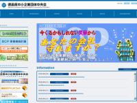 徳島県中小企業団体中央会