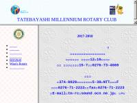 館林ミレニアムロータリークラブ