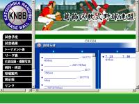 葛飾区軟式野球連盟